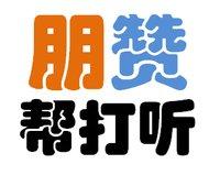 Peng Zan logo