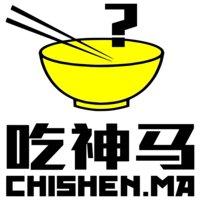 Avatar for 吃神马 ChiShenMa