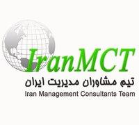 Avatar for IranMCT تیم مشاوران مدیریت ایران